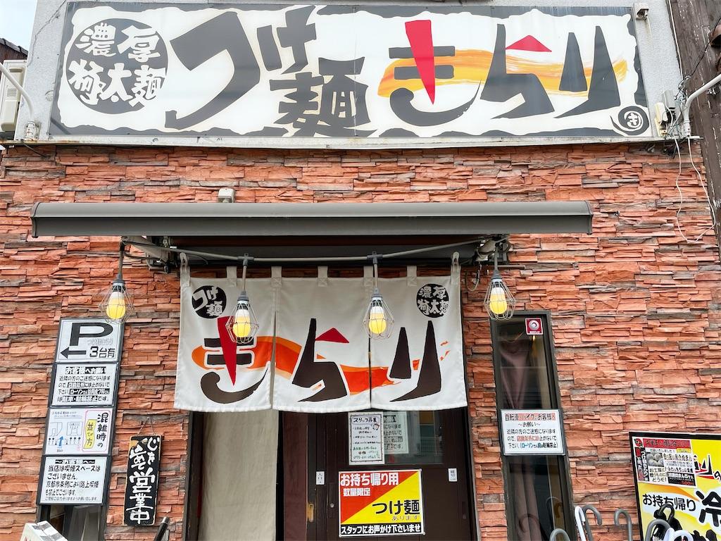 f:id:kyokonotsubuyaki:20210502134028j:image