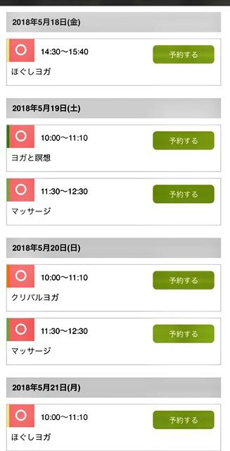 f:id:kyokorose-crystalyoga:20180516081149j:plain