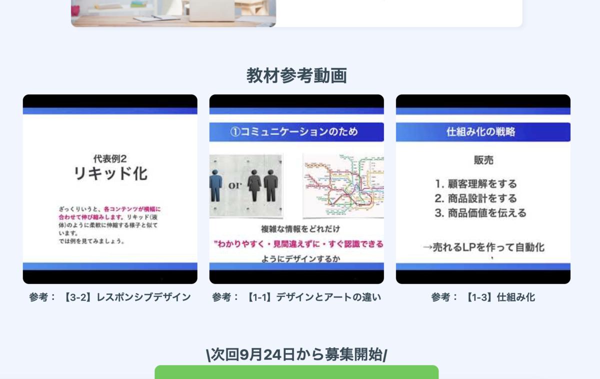 f:id:kyokucho1989:20210905060830p:plain