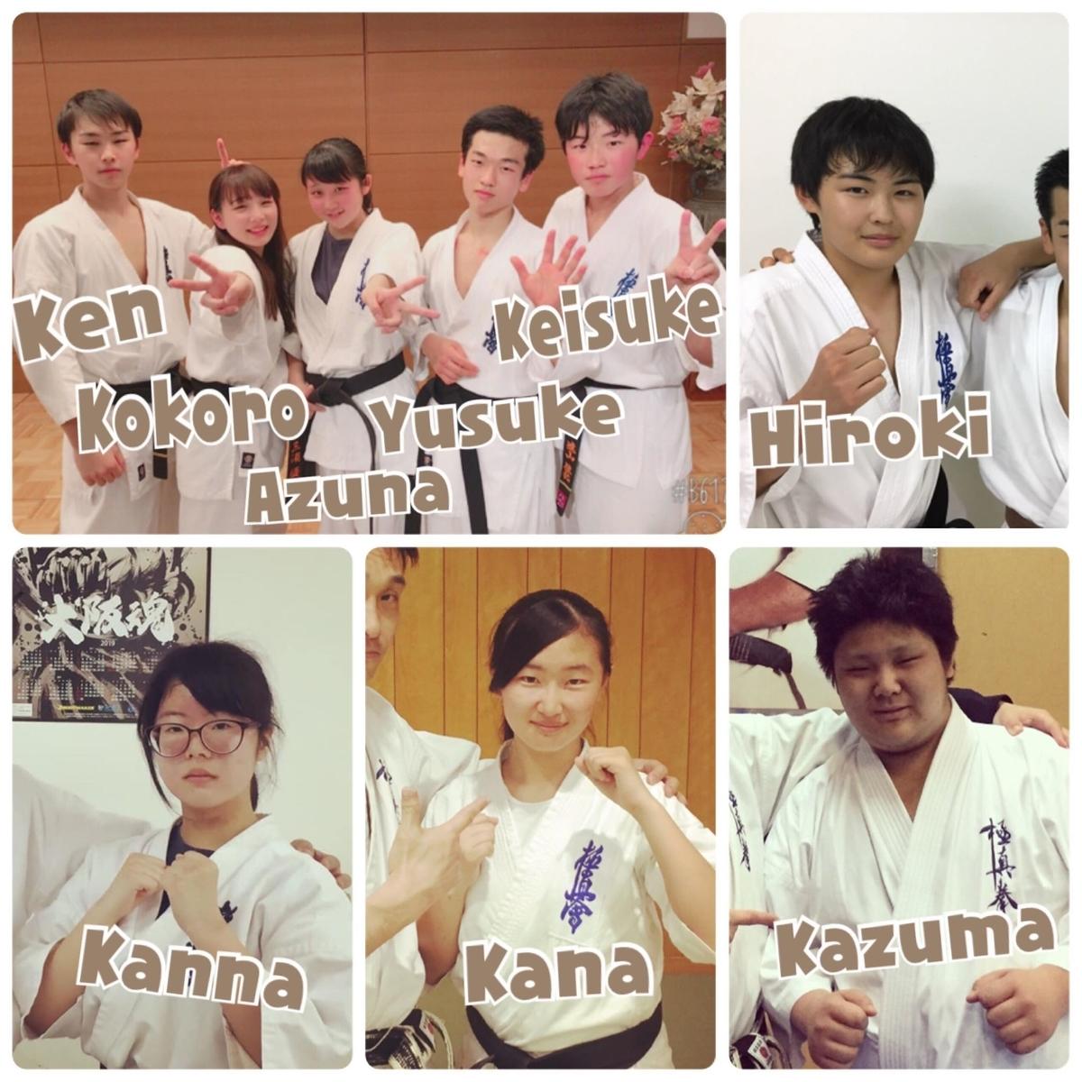 f:id:kyokushin-miura:20200213141553j:plain