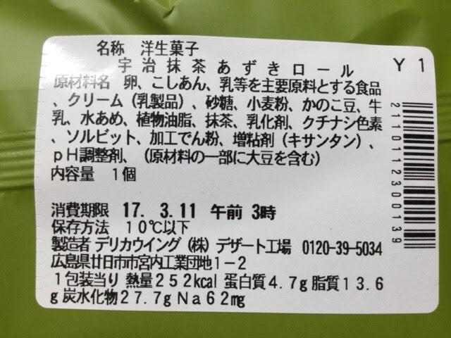 f:id:kyon-rog:20170309175822p:plain