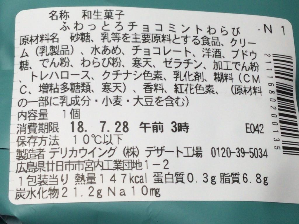 f:id:kyon-rog:20180727174932j:plain