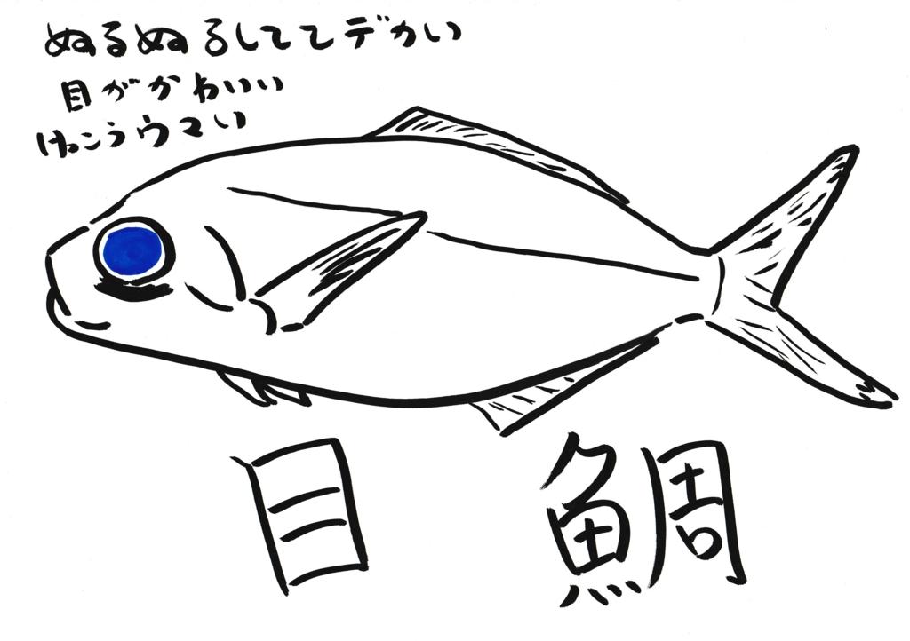 f:id:kyonoyume:20160826001748j:plain