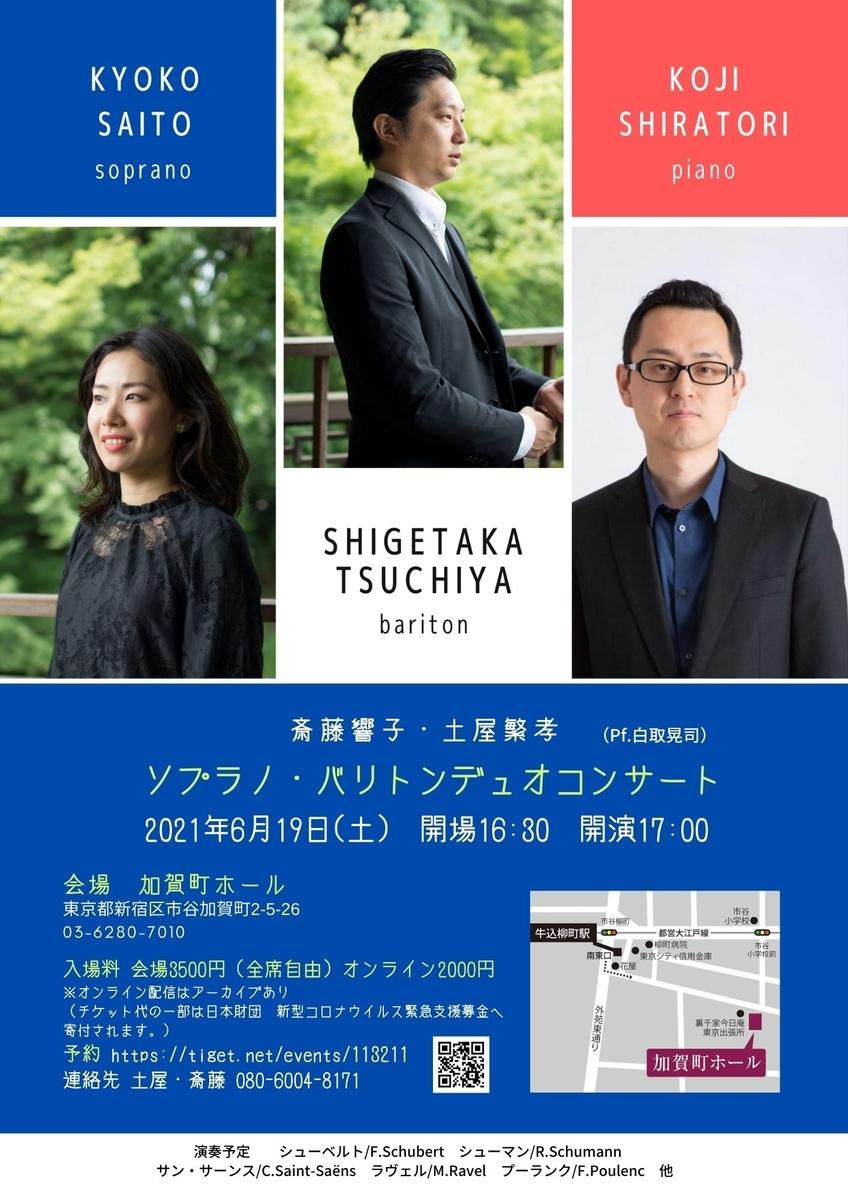 6/19斎藤響子・土屋繁孝ソプラノ・バリトンコンサート