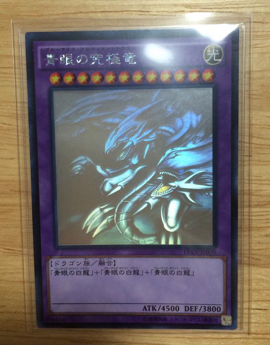 青眼の究極龍 ホロ