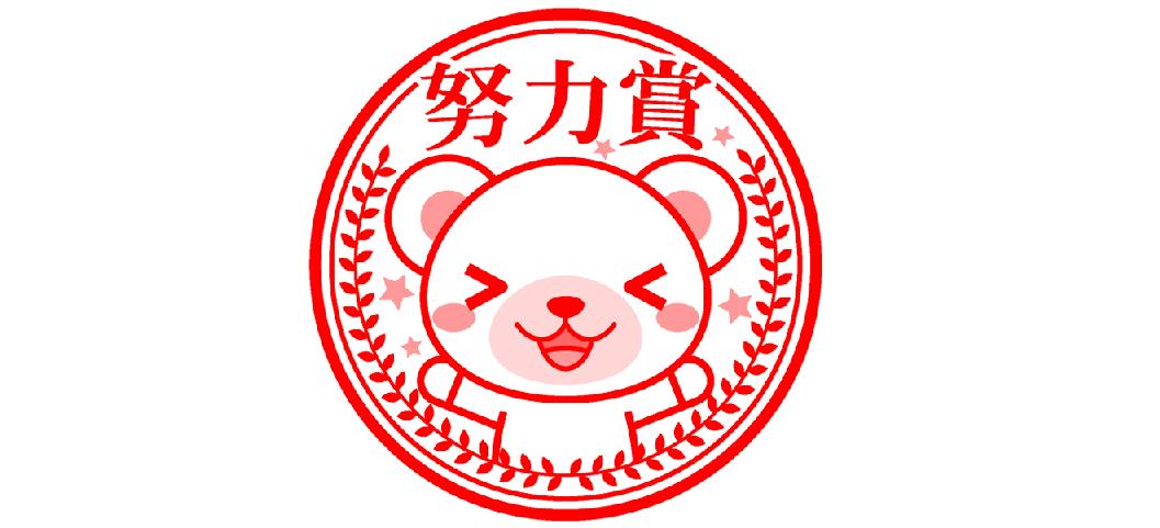 f:id:kyooikun:20191015224435p:plain