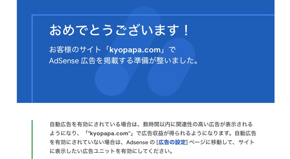 f:id:kyopapa:20190406001452p:plain