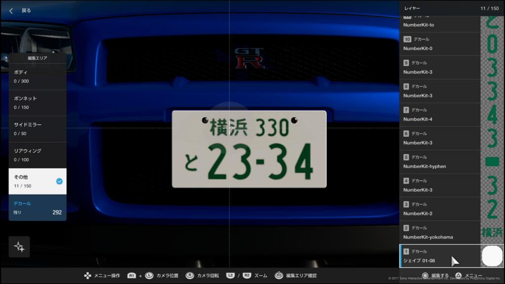 f:id:kyoro32634g15:20180121140654p:plain