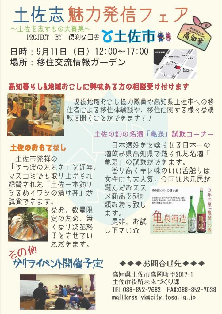 f:id:kyoryokutosa:20160907114415j:plain