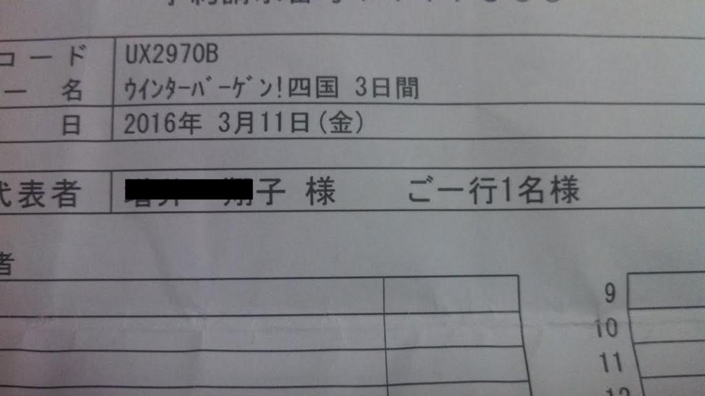 f:id:kyoryokutosa:20160915110401j:plain