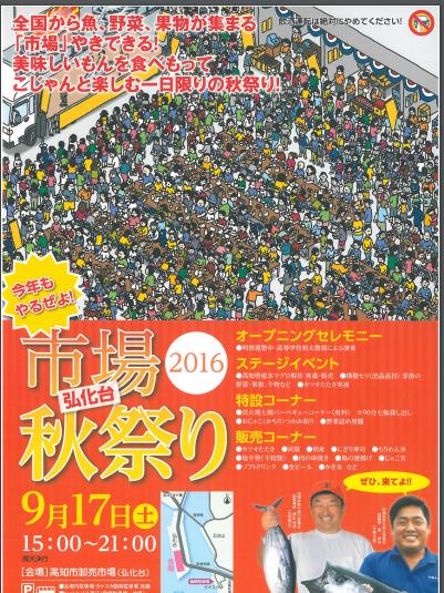 f:id:kyoryokutosa:20160921092029p:plain