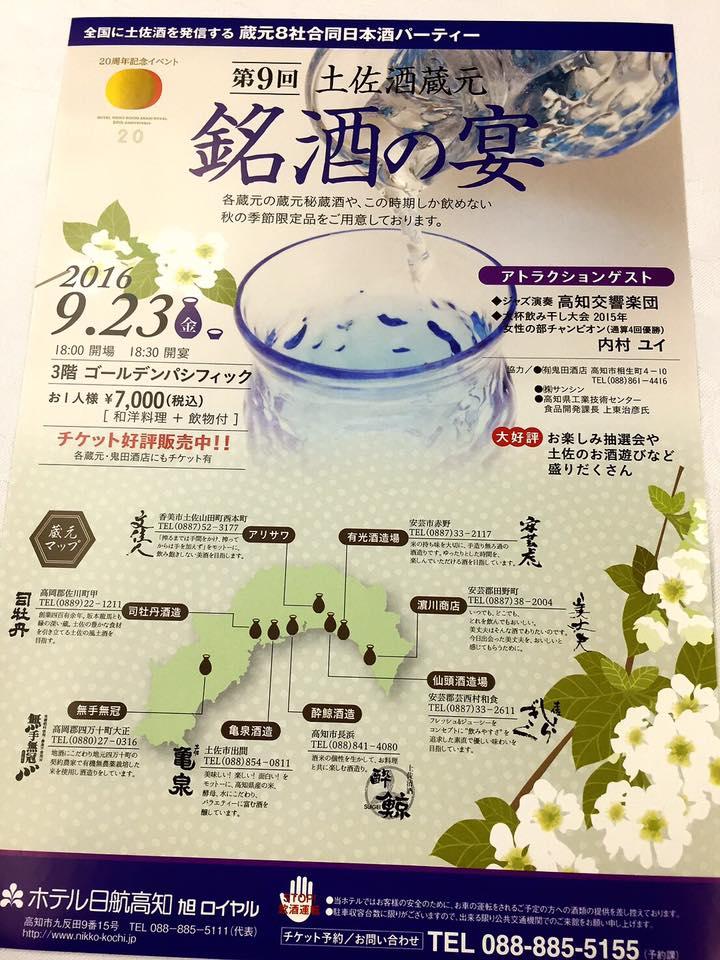 f:id:kyoryokutosa:20160926090934j:plain
