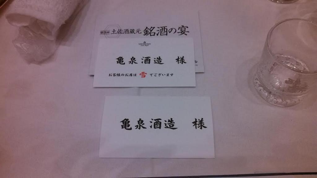 f:id:kyoryokutosa:20160926091057j:plain