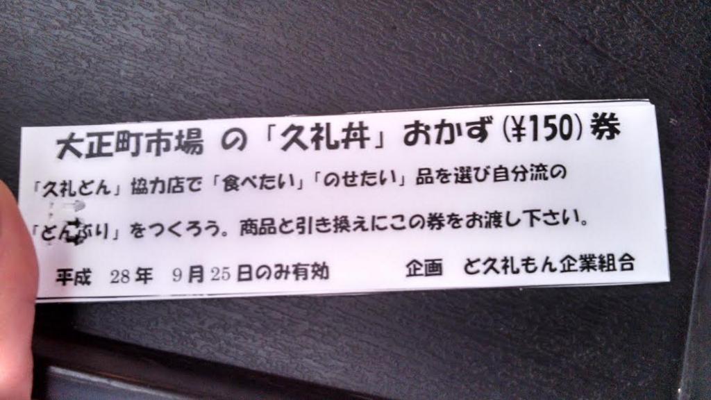 f:id:kyoryokutosa:20160926100856j:plain