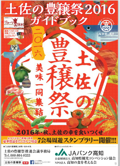 f:id:kyoryokutosa:20161005101734p:plain
