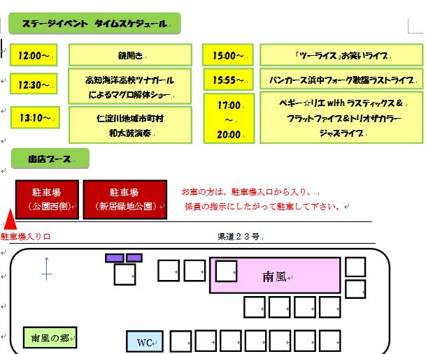 f:id:kyoryokutosa:20161005103659p:plain