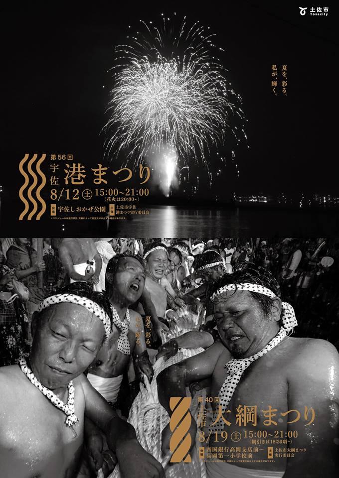 f:id:kyoryokutosa:20170818131536j:plain