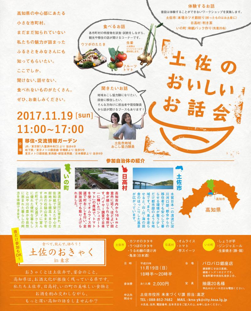f:id:kyoryokutosa:20171117085849p:plain