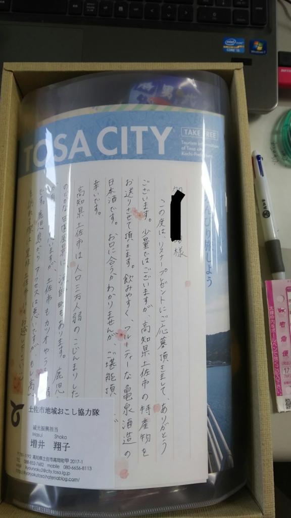 f:id:kyoryokutosa:20171117095204j:plain