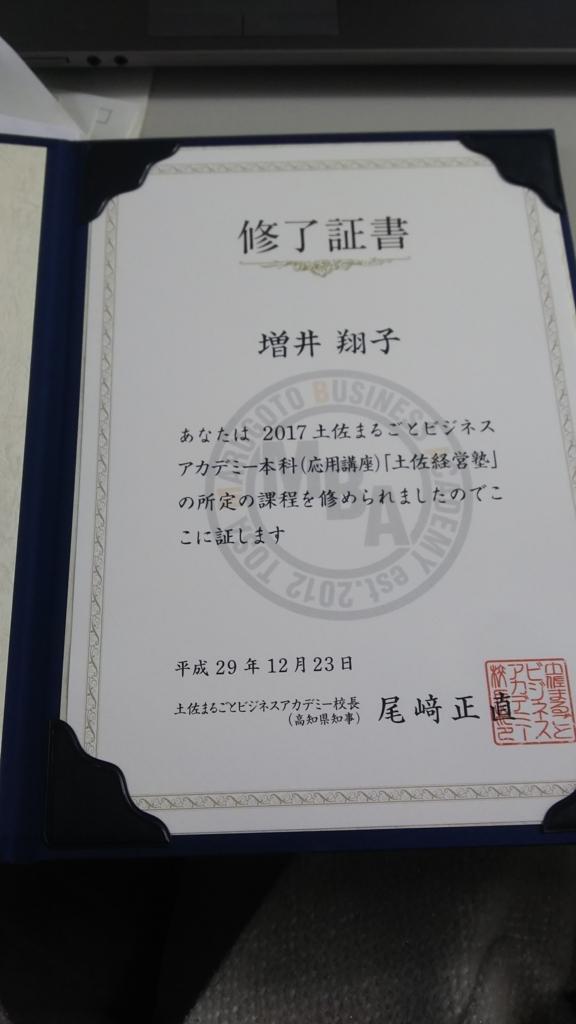 f:id:kyoryokutosa:20171227161835j:plain