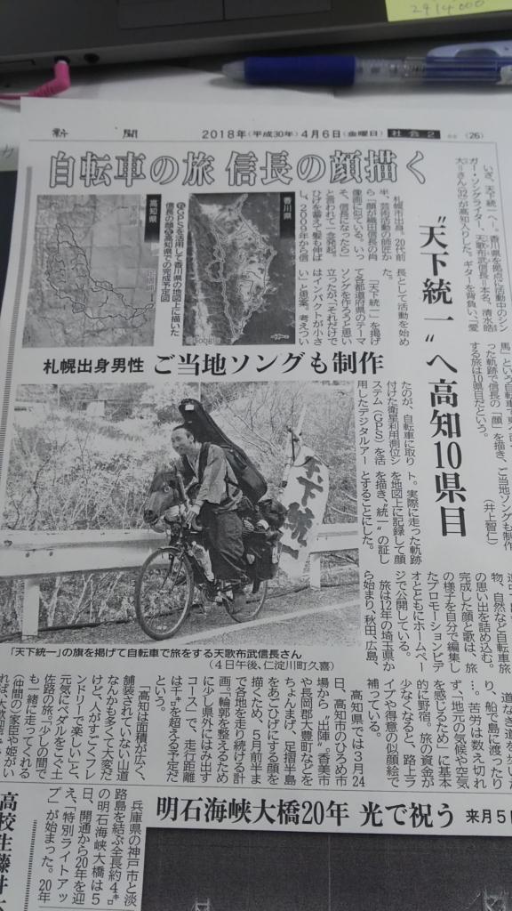 f:id:kyoryokutosa:20180410152608j:plain