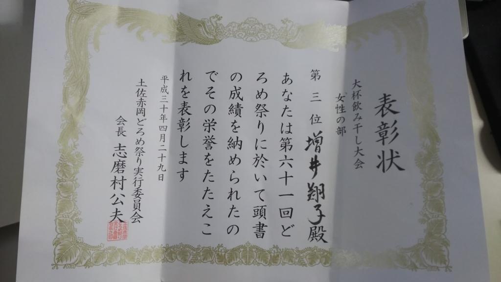 f:id:kyoryokutosa:20180511144559j:plain
