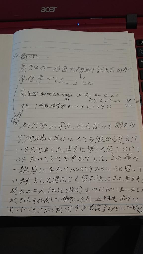 f:id:kyoryokutosa:20190109173754j:plain