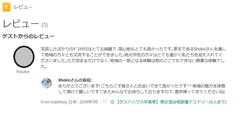 f:id:kyoryokutosa:20190115111605p:plain