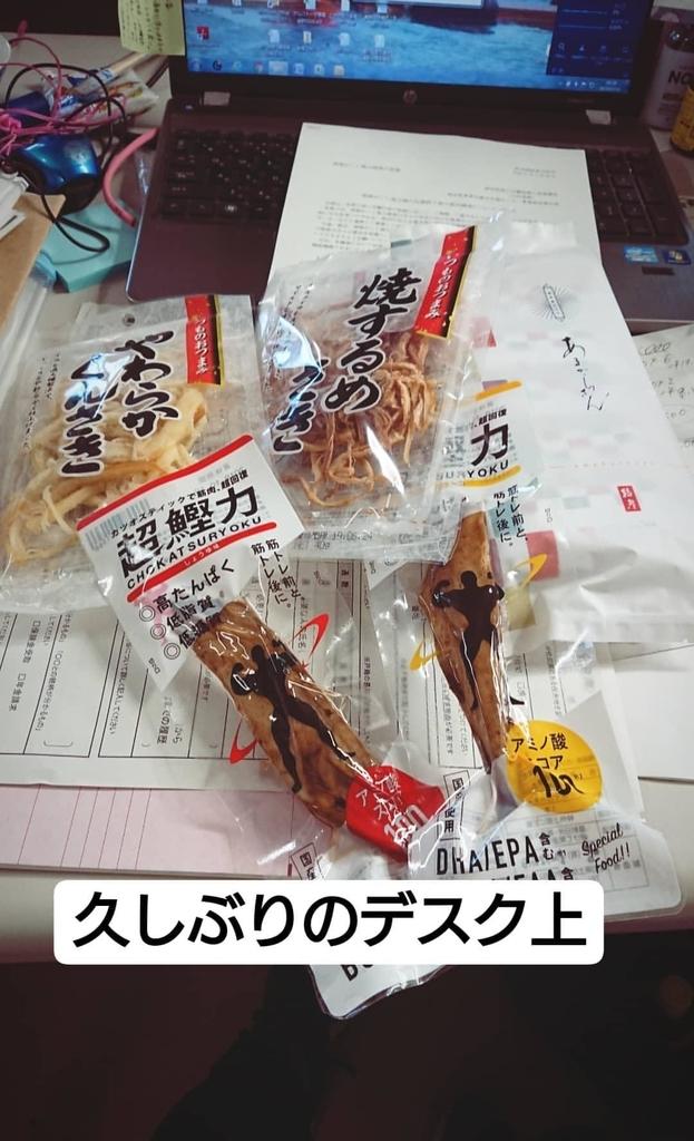 f:id:kyoryokutosa:20190214151854j:plain