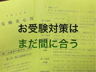 f:id:kyosaika:20200314210454p:plain