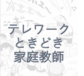 f:id:kyosaika:20200320123041p:plain