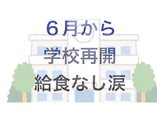 f:id:kyosaika:20200526223647p:plain