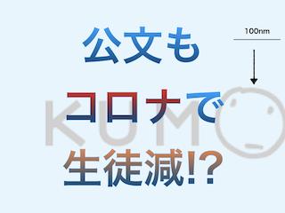 f:id:kyosaika:20200912091339p:plain