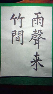 f:id:kyosen3967:20090708122709j:image