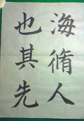 f:id:kyosen3967:20090714121924j:image