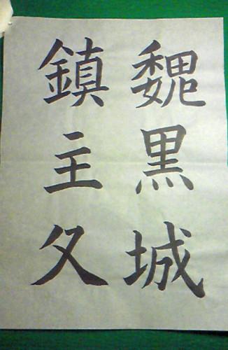 f:id:kyosen3967:20090807122901j:image