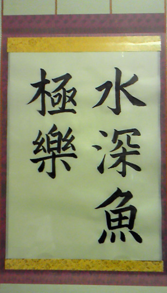 f:id:kyosen3967:20091124114533j:image