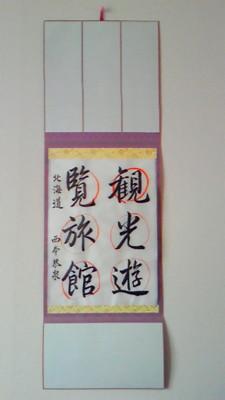 f:id:kyosen3967:20140707065900j:image