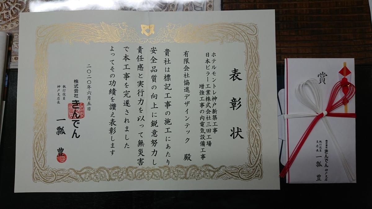 f:id:kyoshin-dt:20200708125456j:plain