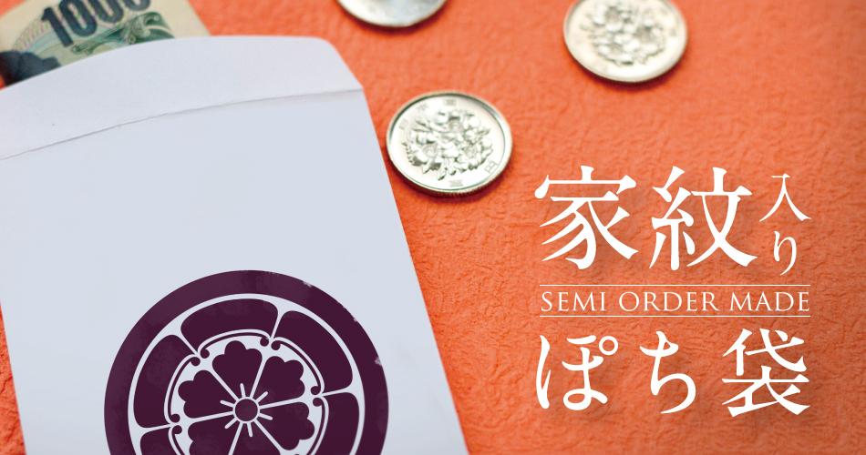 京都かみんぐオリジナル家紋入りポチ袋