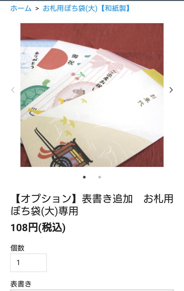 【祝儀袋・お祝い袋】にお好きな表書きが代筆できるサービス