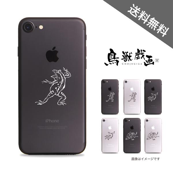 【鳥獣戯画】iPhoneケース&スマホカバーがおすすめすぎるポイント3つ