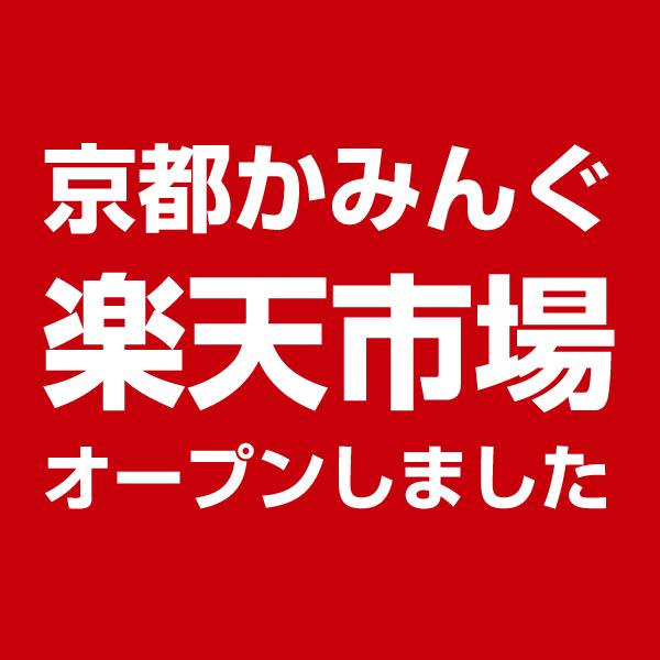 【オープン】京都かみんぐ楽天市場店を利用する3つのメリット