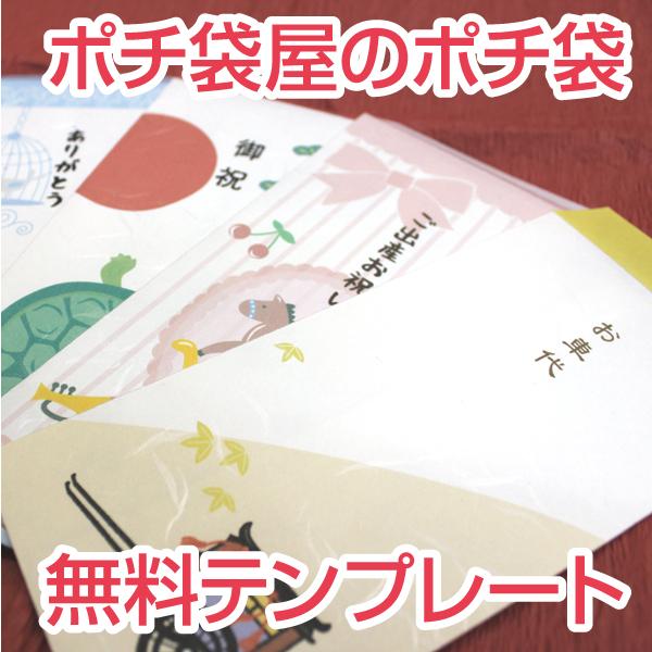 「ポチ袋屋」が無料で提供するポチ袋のテンプレート20選