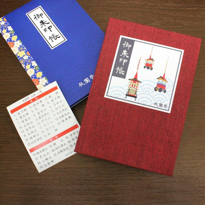『御朱印帳』祇園祭限定なのに通販サイトで先行販売します【2018年】