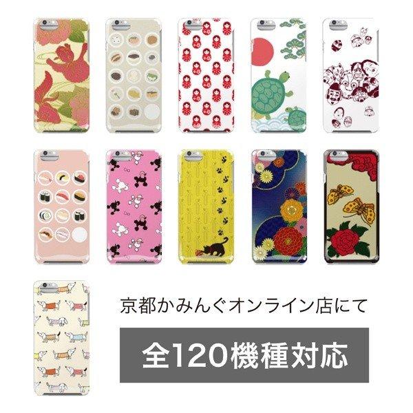【京都かみんぐ】スマホiPhoneケースを値上げ|代わりに配送時間短縮