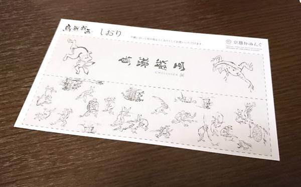 2019年【鳥獣戯画卓上カレンダー】デスクが地味に楽しくなるオマケ付き