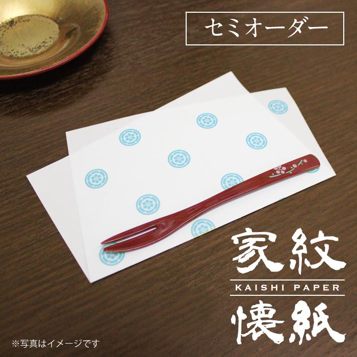 セミオーダーの【家紋懐紙】がかわいい過ぎてキュン死する←手前味噌