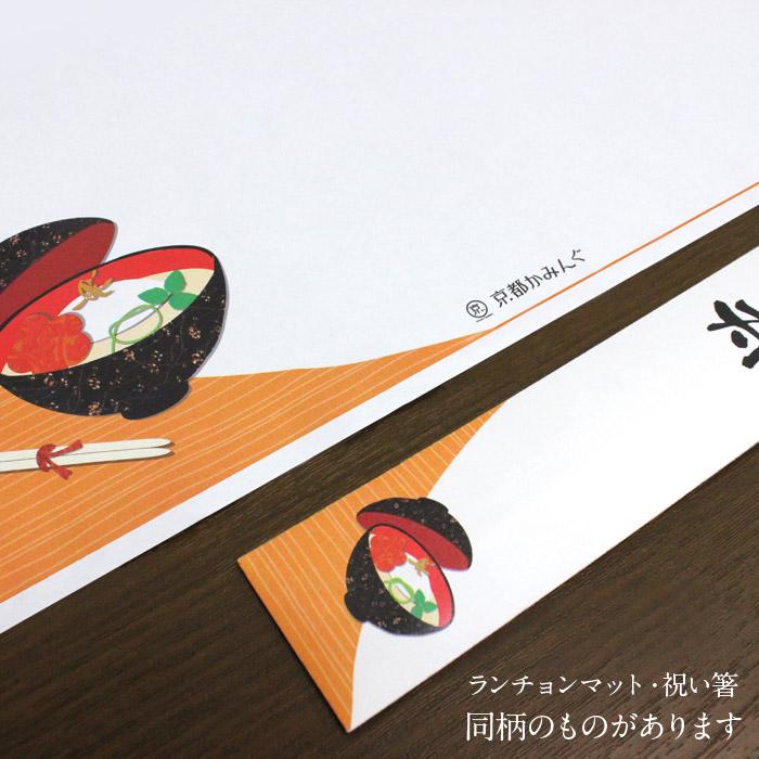 京都かみんぐ【お正月用ランチョンマット】いつもと違う食卓を楽しむ