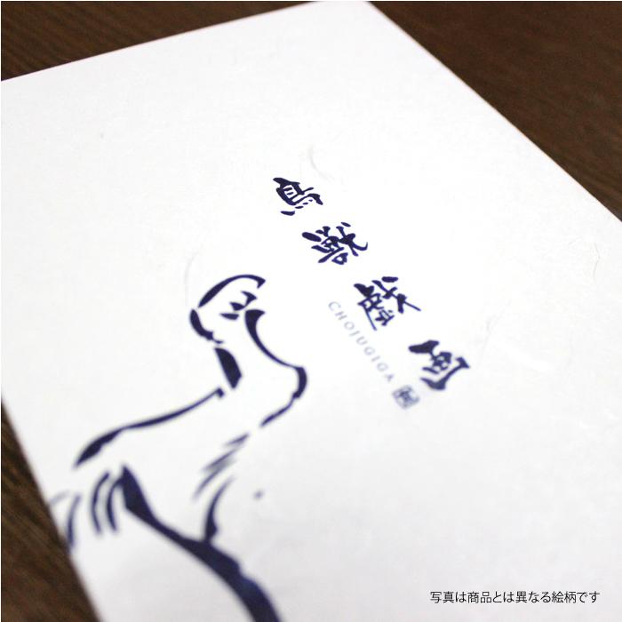 京都からお届け!【鳥獣戯画 御朱印帳】全7種類 かっこいい&可愛い